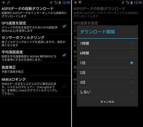 GPS Status & Toolbox:「設定」の「センサー」画面(左)ダウンロードの間隔を選択(右)