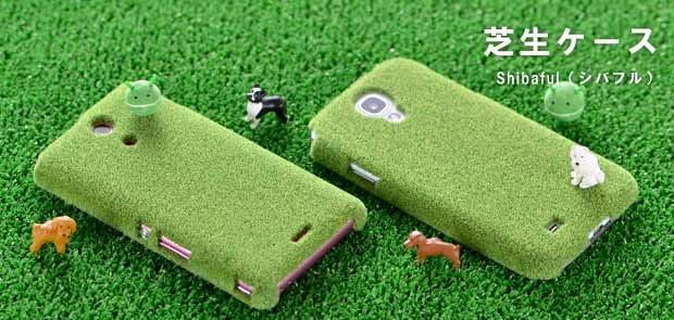 話題沸騰のShibaful(シバフル)が人気!さわさわ感が気持ちいい芝生ケース