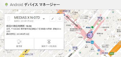スマホを探せるGoogleの公式サービス「Android デバイス マネージャー」を使ってみた!