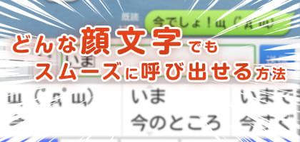 バリ速で入力☆どんな顔文字でもスムーズに呼び出せる方法(・ω・)bグッ!