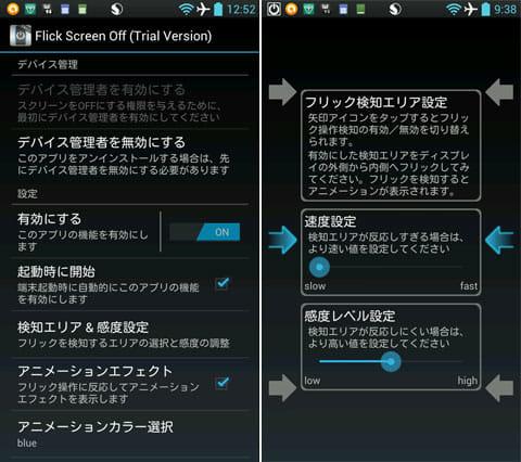 Flick Screen Off(お試し版):設定画面(左)どこをフリックするか設定しよう(右)