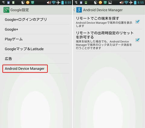 「Google設定」の「Android Device Manager」から設定しよう