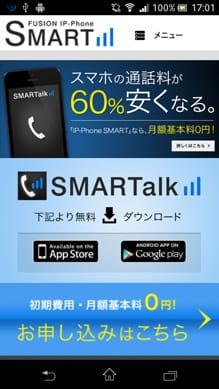 SMARTalk -スマホの通話料をトコトン安くする-:月額基本料金は無料