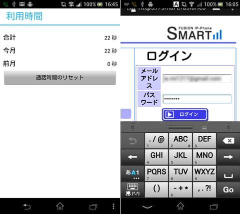 SMARTalk -スマホの通話料をトコトン安くする-:通話利用時間の確認もできる(左)「マイページ」から、「留守番電話」等のサービスを設定できる(右)