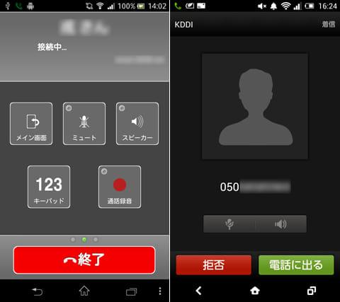SMARTalk -スマホの通話料をトコトン安くする-:電話発信中の画面(左)電話を受けた相手の画面。普通の電話と同じように電話番号が表示される(右)