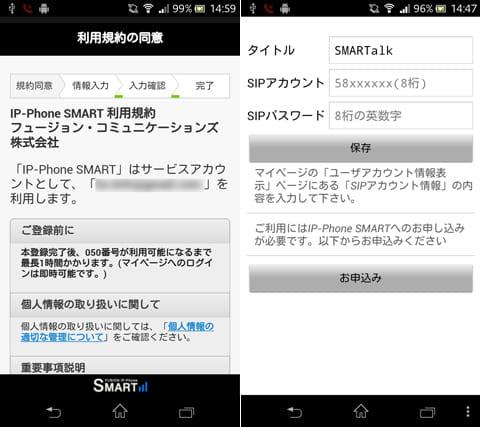 SMARTalk -スマホの通話料をトコトン安くする-:アカウント登録は、画面の指示に従って行うだけなので簡単