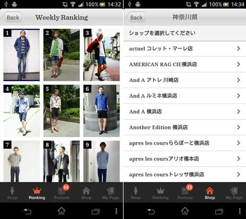 Staff Snap-ショップスタッフのコーディネートアプリ:男性向けのコーディネートもある(左)ショップの検索も可能(右)
