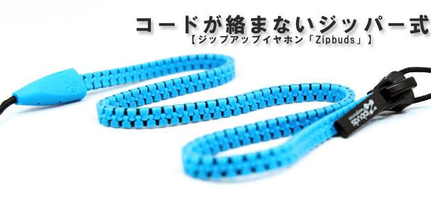 イライラするコードの絡みからサヨナラ!~実用的&超クールなジッパー型イヤホン~
