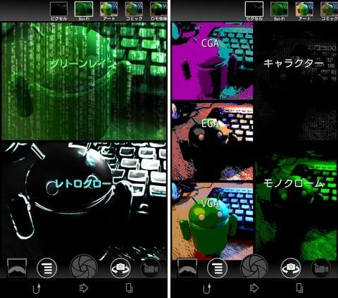 Camera2:「Sc-Fi」(左)「ピクセル」(右)。某映画を彷彿とさせるフィルタなど遊び心が満載