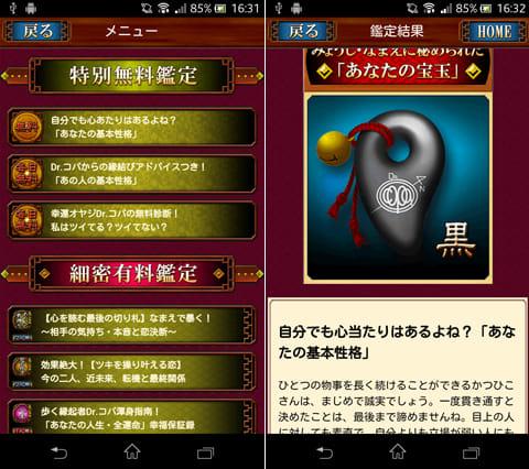 驚愕的中!Dr.コパの【なまえ読み】:鑑定メニュー(左)鑑定結果画面(右)