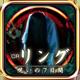 CRリング~呪いの7日間~