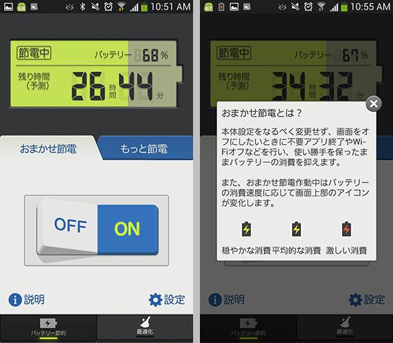 バッテリー長持ち・節電 Yahoo!スマホ最適化ツール:ワンタップで節電できる「おまかせ節電」(左)アイコンの表示で状態を示してくれる(右)