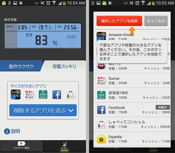 バッテリー長持ち・節電 Yahoo!スマホ最適化ツール:サイズの大きいアプリを表示してくれる(左)アンインストール機能も常備!(右)