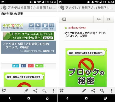 Clever Clip Lite - Webクリッパー決定版:クリップ後の『Evernote』での表示。ブラウザ表示そのままの「スタイル付き」(左)文字が読みやすくなる「簡易表示」(右)