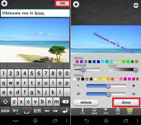 FontCam (フォントカム)写真加工カメラアプリ:文字入力画面(左)デコレート画面(右)