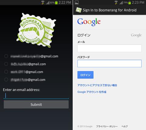 Boomerang: Email App for Gmail:アカウント設定画面(左)メールアドレス、パスワード入力画面(右)