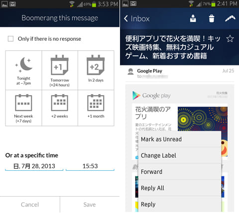 Boomerang: Email App for Gmail:メール送信予約画面(左)端末メニュー画面(右)