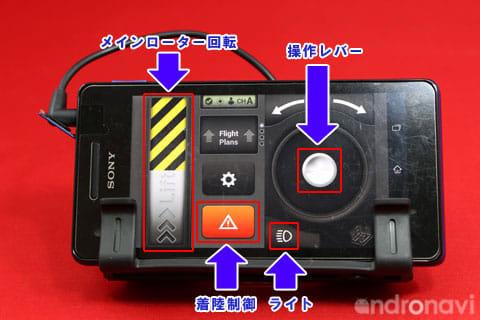 スマホとリモコンを接続。操作は主にローターの回転と操作レバーで行う