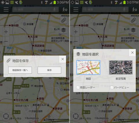 Yahoo!地図:地図を保存(左)地図を選択(右)