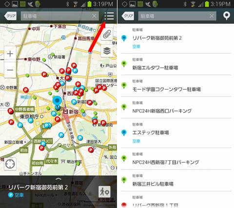 Yahoo!地図:駐車場の空き状況もわかる