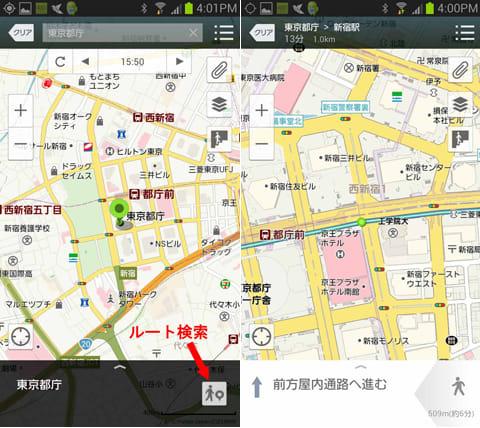 Yahoo!地図:検索結果からルート検索(左)案内表示をスワイプでポイントに移動できる(右)