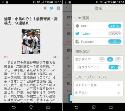 つい言いたくなっちゃう話題のニュース GREE NEWS:記事の詳細画面。右上のSNSボタンから共有できる(左)「設定」から文字の大きさや、各SNSサービスへのログインが可能(右)