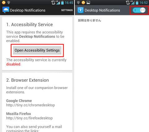 Desktop Notifications:利用する前に設定をONにしよう