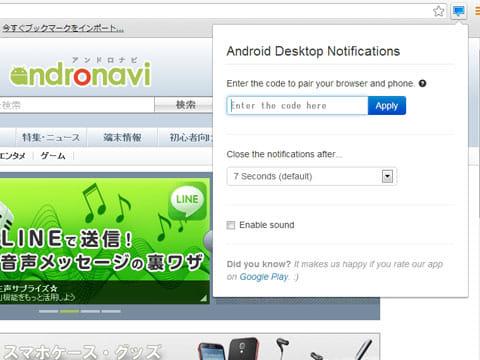 Desktop Notifications:PCのアドオン設定画面