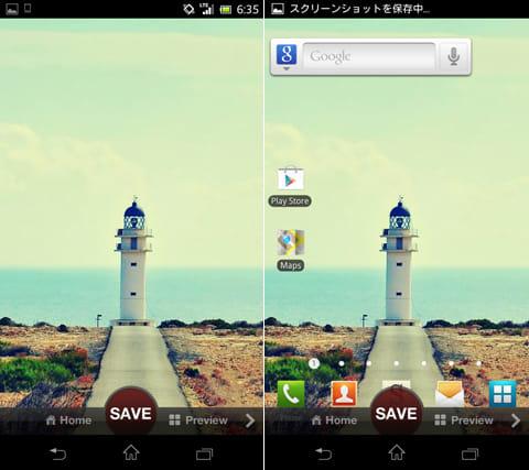 スクリーン改造計画のウィジェット:壁紙の選択画面(左)「Preview」からホーム画面に設置したイメージを確認できる(右)