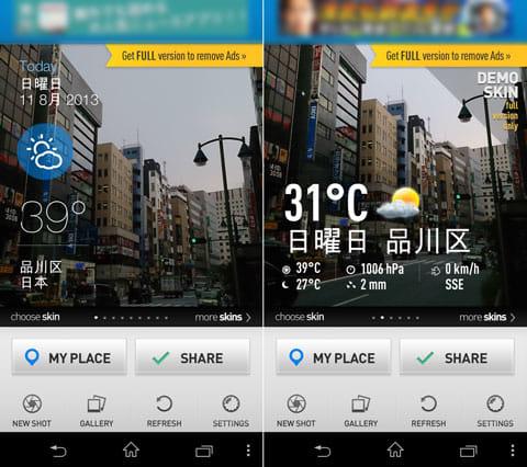 InstaWeather:天気情報をセンスよく表示できるスキン