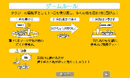 CRAZY TAXI クレイジータクシー:ポイント2