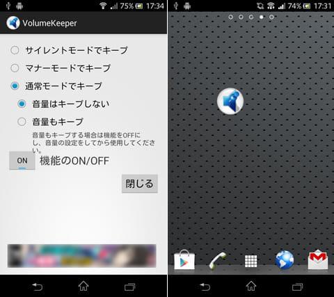 VolumeKeeper:設定画面。音量を固定することもできる(左)ウィジェットを設置(右)