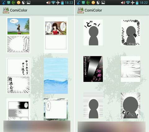ComiColor:漫画フレーム(左)1コマフレーム(右)