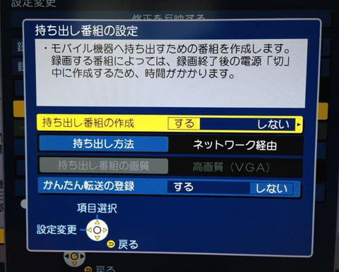 DIGA(DMR-BWT510)の「持ち出し番組の設定」画面