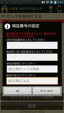 くまモンのアプリロック:「暗証番号の設定」画面。番号を忘れた際に必要な質問と回答も設定できる