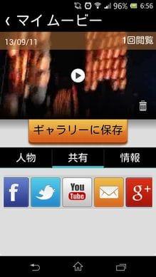 Magisto - 魔法のビデオエディター:「共有」から直接動画をアップロードできる