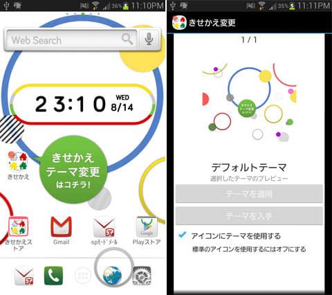 きせかえランチャーPRO:中央にある「きせかえ」アイコンを選択(左)きせかえテーマの設定画面(右)