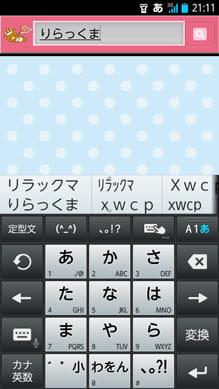 リラックマ検索ウィジェット(10周年記念):デザインがキュート