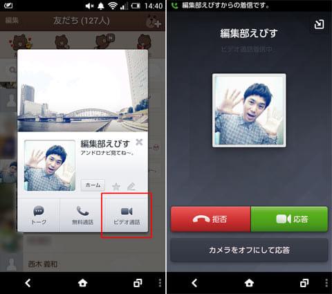 「ビデオ通話」を選択(左)着信画面(右)