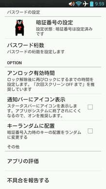 くまモンのアプリロック:「設定」画面。セキュリティ強化のために設定を変更しよう