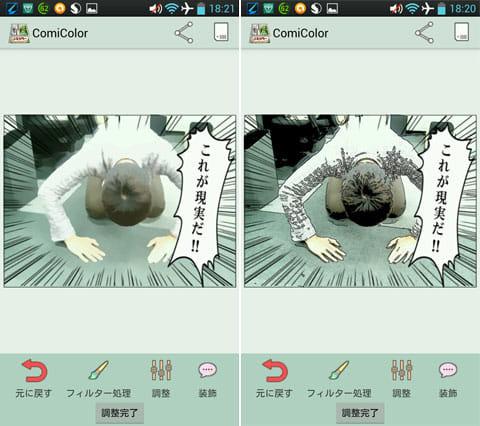 ComiColor:「アニメ調」のフィルター(左)陰影を強調できる「影」(右)