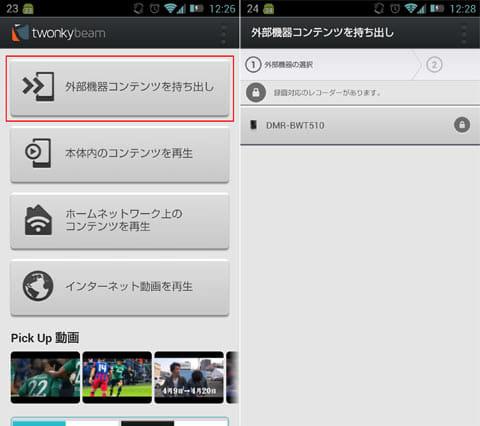 『Twonky Beam』画面。「外部機器コンテンツを持ち出し」を選択(左)お手持ちのHDDレコーダーを選ぶ(右)