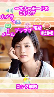 【公式】能年玲奈 ロック画面アプリ:ロック画面でできることが豊富!
