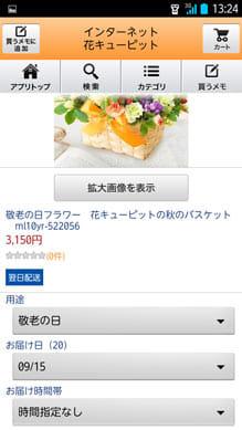 インターネット花キューピット:商品選択画面