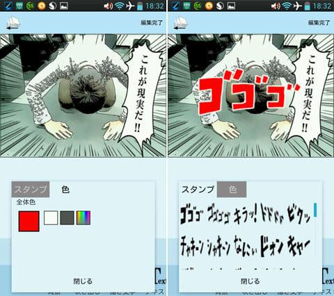ComiColor:最初に「色」を指定しよう(左)特徴的な「描き文字」のスタンプ(右)