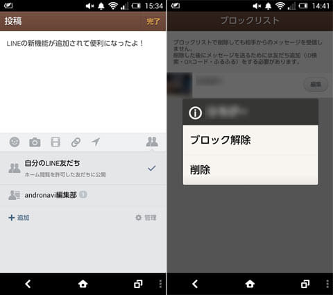 投稿ごとに公開範囲を設定が可能(左)ブロックリストからも非表示できる(右)