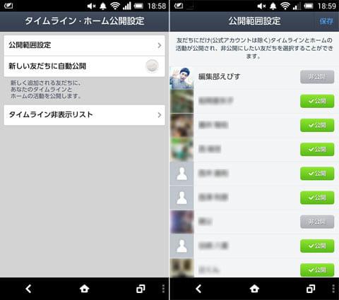 「タイムライン・ホーム公開設定」画面(左)「ホーム」と「タイムライン」の公開範囲を設定(右)