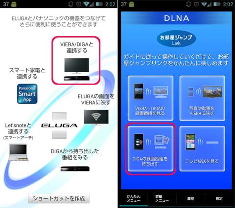 『ELUGA LINK』画面。「VIERA/DIGAと連携する」を選択(左)「DIGAの録画番組を持ち出す」を選択(右)