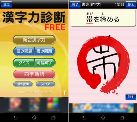 漢字力診断 FREE:メニュー画面(左)「書き問題」。画面に手書きで入力する(右)