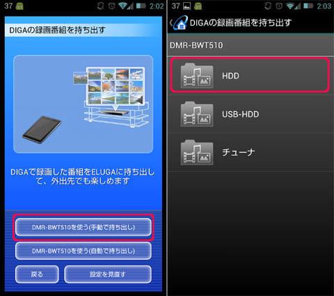 「手動で持ち出し」を選択(左)「HDD」を選択(右)